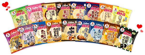 京都味のポテチが限定で新発売!ちりめん山椒はどんな味?価格は?