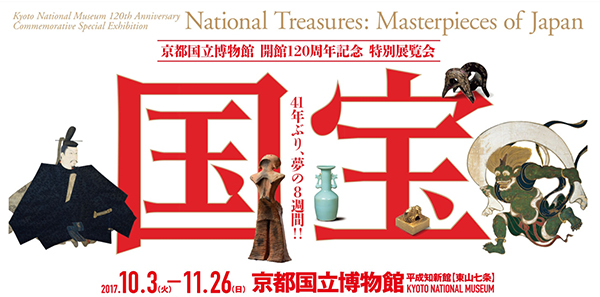 京都国立博物館の国宝展|混雑情報や待ち時間は?空いてる穴場いつ?