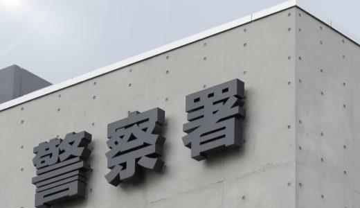 埼玉所沢で高1少年(15)逮捕!男子高生の名前(実名)や学校名を特定?類似事件の犯行も?