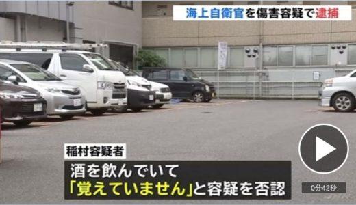 稲村洋一容疑者(海上自衛隊員)が逮捕!Facebookの顔画像(写真)や勤務先は?