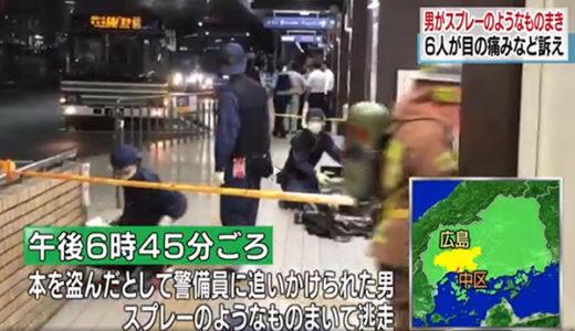 広島でスプレーまいて逃走中の男(50-70)は誰で名前や年齢を特定?強盗の事件現場はどこ?