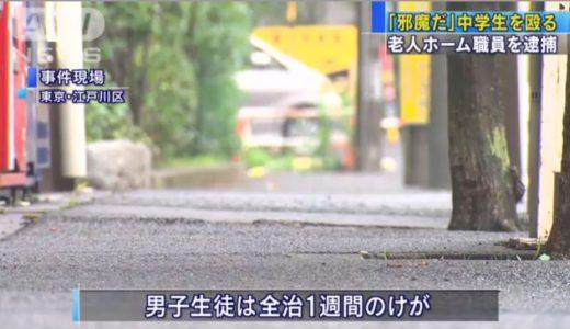 鹿野幸一容疑者(江戸川区で中2殴る)が逮捕!顔画像(写真)や勤務先はどこの老人ホーム?