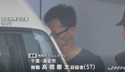高橋慶太容疑者が逮捕!Facebook顔画像(顔写真)と自宅住所/事故現場を特定?