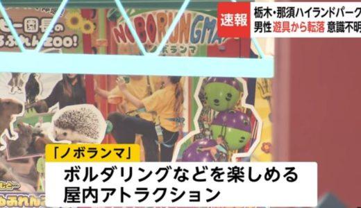 ノボランマ(那須ハイランドパーク)で男性転落事故!命綱なしの理由は?事故遊具の動画も紹介