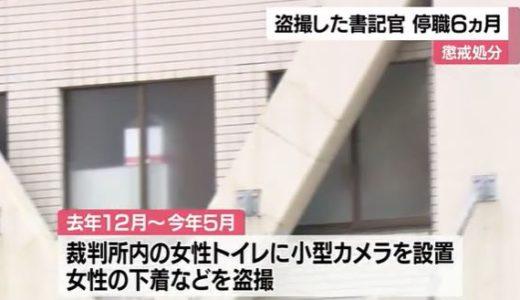女性トイレで盗撮の36歳男性書記(愛媛松山地方裁判所)は誰で名前を特定?Facebook顔画像(写真)は?