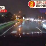 試乗車bmw(白の横浜ナンバーSUV)で煽り運転!犯人に車貸したディーラーはどこ?長期間借りられる?