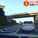 【横浜304ゆ4929】白BMW X5常磐道高速あおり運転犯人名前は金村竜一?静岡や愛知でも!警察は何してる?