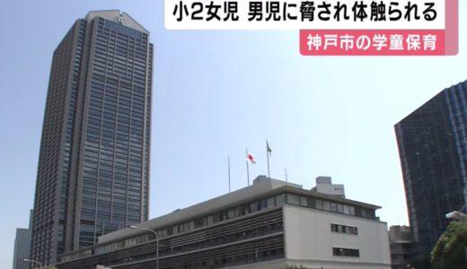 神戸の児童館で女児が性的いじめに!遊びと見過ごした職員は誰で報告が遅れた理由と場所を特定?