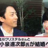 滝クリがファーストレディに?小泉進次郎とデキ婚!馴れ初めは?結婚は大変だよ!父純一郎の反応