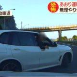 常磐道でBMW暴走煽り運転の犯人が静岡も!男女2人の顔や名前とナンバーを特定公開?