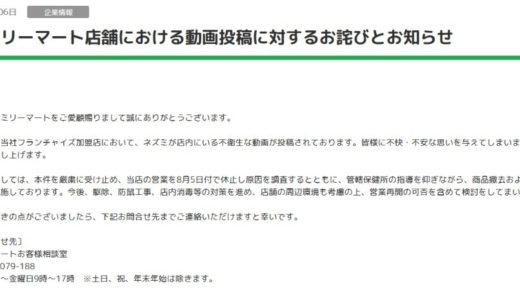 【動画あり】渋谷ファミマで大量発生のねずみで炎上!どの店舗で場所はどこ?営業いつから再開?