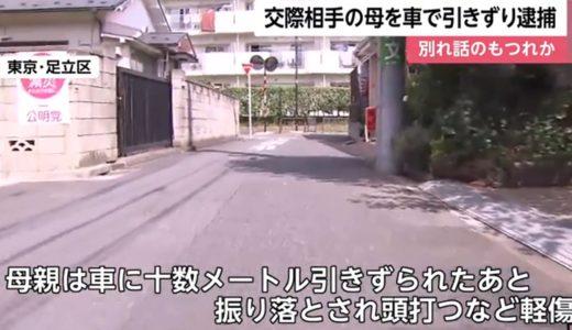 清野佳弘容疑者逮捕=母親を車で引きずる!Facebook顔画像(写真)と職業(勤務先)を特定?