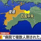 松風病院(愛媛四国中央)で刃物事件!逮捕されたのは誰で名前(実名)は?顔写真(画像)や勤務先(会社)を調査
