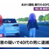 宮崎文夫容疑者(常磐道あおり殴打)逮捕状!Facebook顔画像(写真)と職業(勤務先)を特定?