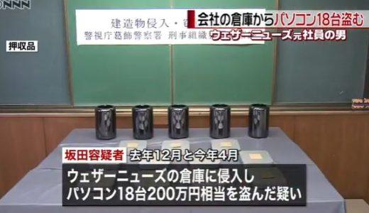 坂田真一容疑者(ウエザーニューズ)逮捕!Facebook顔画像(写真)と自宅住所や家族を特定?